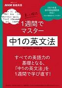 NHK基礎英語 書いて確認 1週間でマスター 中1の英文法