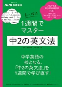 NHK基礎英語 書いて確認 1週間でマスター 中2の英文法