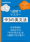 NHK基礎英語 書いて確認 1週間でマスター 中3の英文法