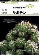 NHK趣味の園芸 12か月栽培ナビNEO 多肉植物 サボテン