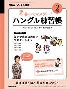 NHKハングル講座 書いてマスター!ハングル練習帳 2021年2月号