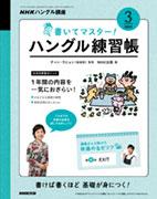 NHKハングル講座 書いてマスター!ハングル練習帳 2021年3月号