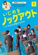 NHK for School いじめをノックアウト 1 いじめはなぜ起きるのか