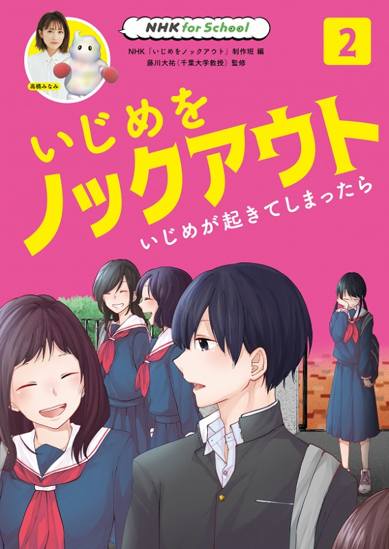 NHK for School いじめをノックアウト 2 いじめが起きてしまったら