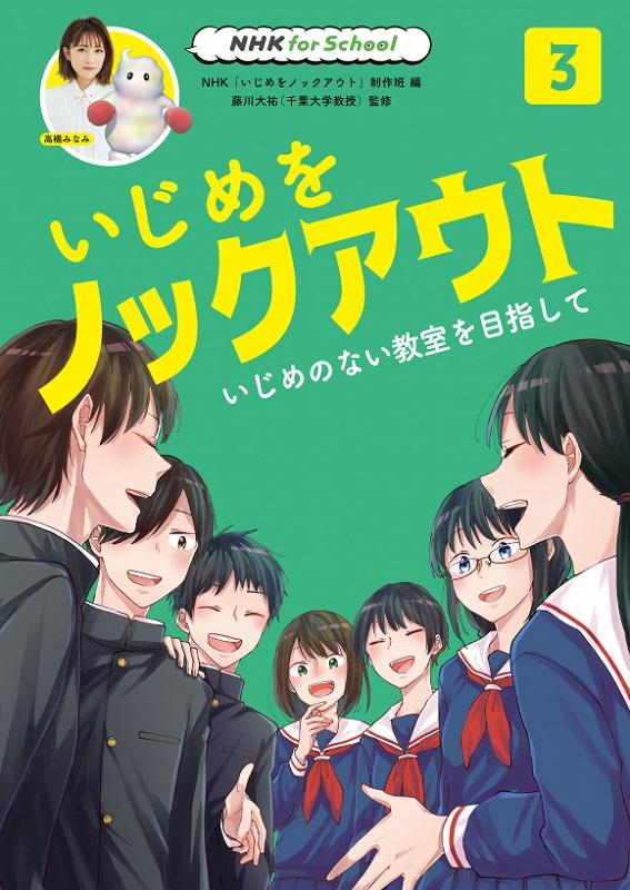NHK for School いじめをノックアウト 3 いじめのない教室を目指して