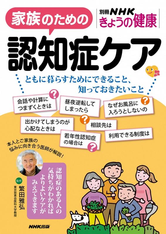 別冊NHKきょうの健康 家族のための認知症ケア ともに暮らすためにできること、知っておきたいこと