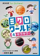 NHK for School ミクロワールド 4 キラキラ