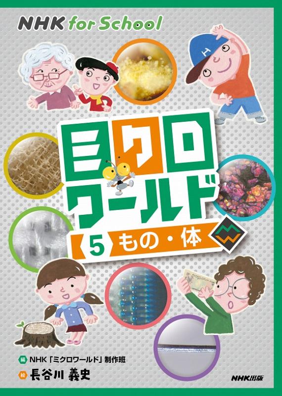 NHK for School ミクロワールド 5 もの・体