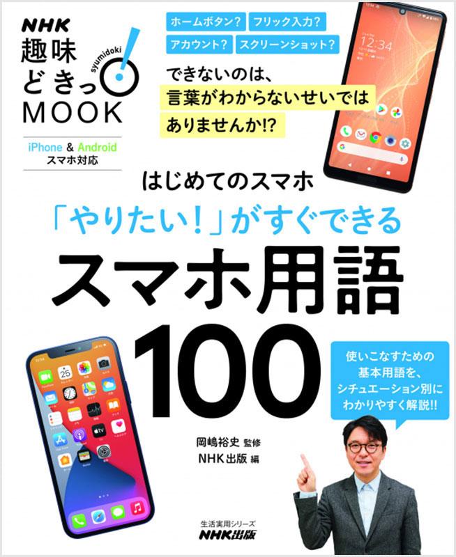 NHK趣味どきっ!MOOK はじめてのスマホ 「やりたい!」がすぐできる スマホ用語100