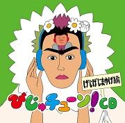 びじゅチューン!CD 「げじげじまゆげ編」