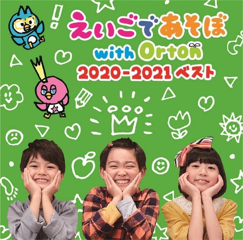 えいごであそぼ with Orton 2020-2021ベスト