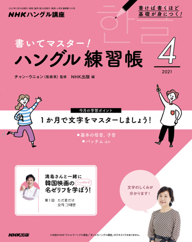 NHKハングル講座 書いてマスター!ハングル練習帳 2021年4月号