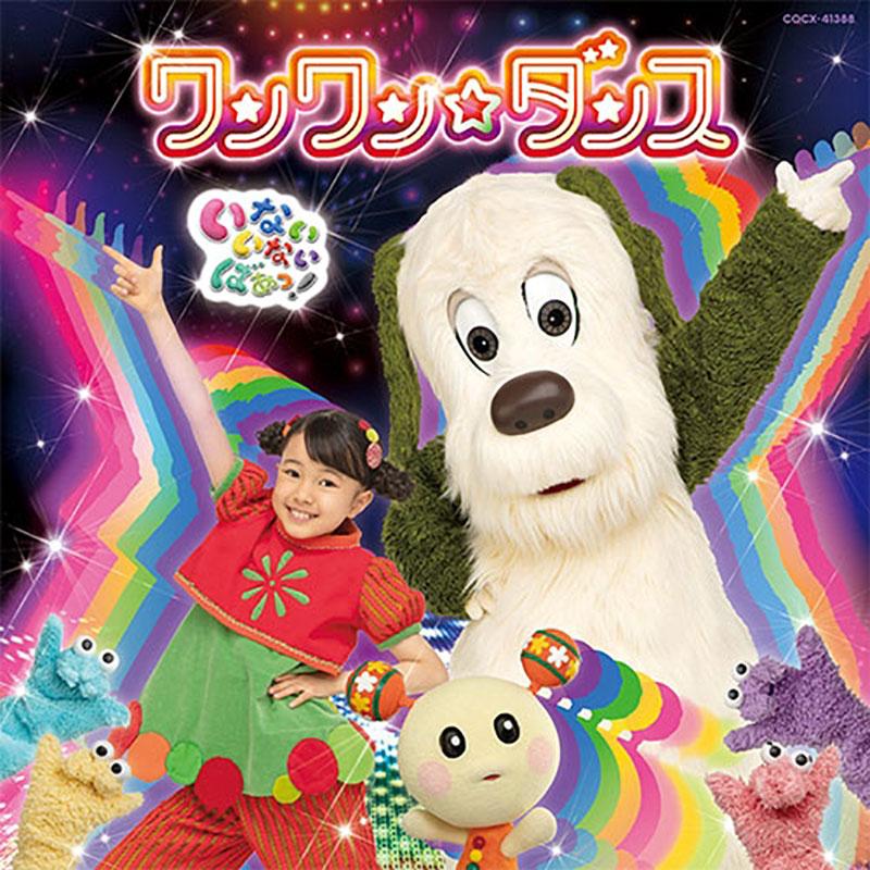 いないいないばあっ! ワンワン☆ダンス(CD)