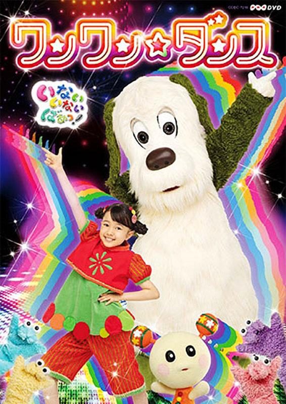 いないいないばあっ! ワンワン☆ダンス(DVD)