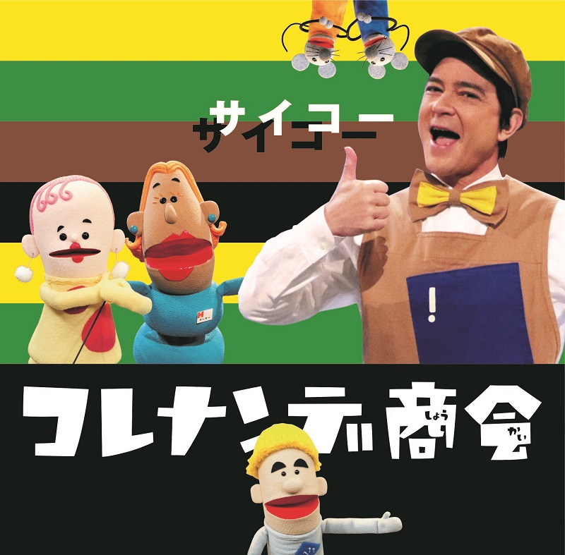 NHKコレナンデ商会 サイコー