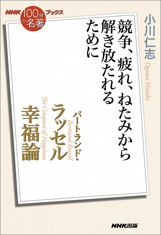 NHK「100分de名著」ブックス バートランド・ラッセル 幸福論 ~競争、疲れ、ねたみから解き放たれるために