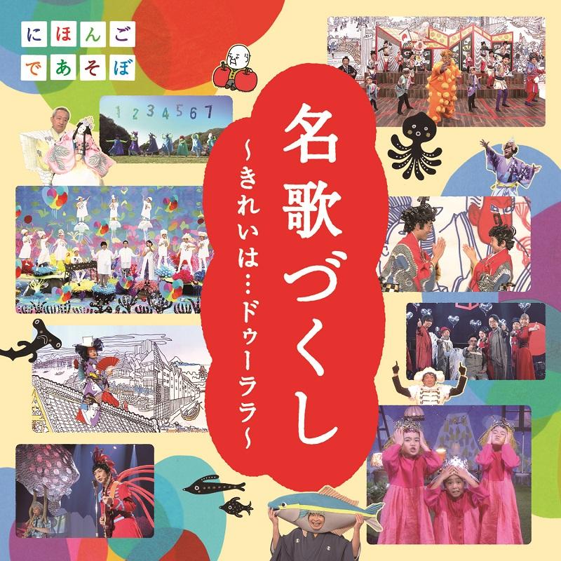 NHKにほんごであそぼ「名歌づくし」~きれいは…ドゥーララ~