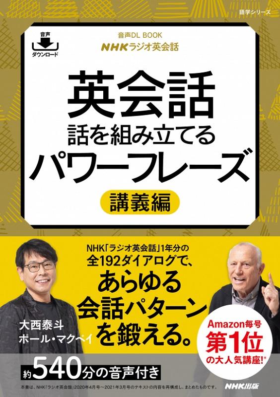 NHKラジオ英会話 英会話 話を組み立てるパワーフレーズ 講義編