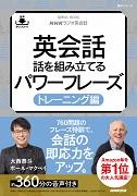 NHKラジオ英会話 英会話 話を組み立てるパワーフレーズ トレーニング編
