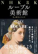 NHK 8K ルーブル美術館 美の殿堂の500年