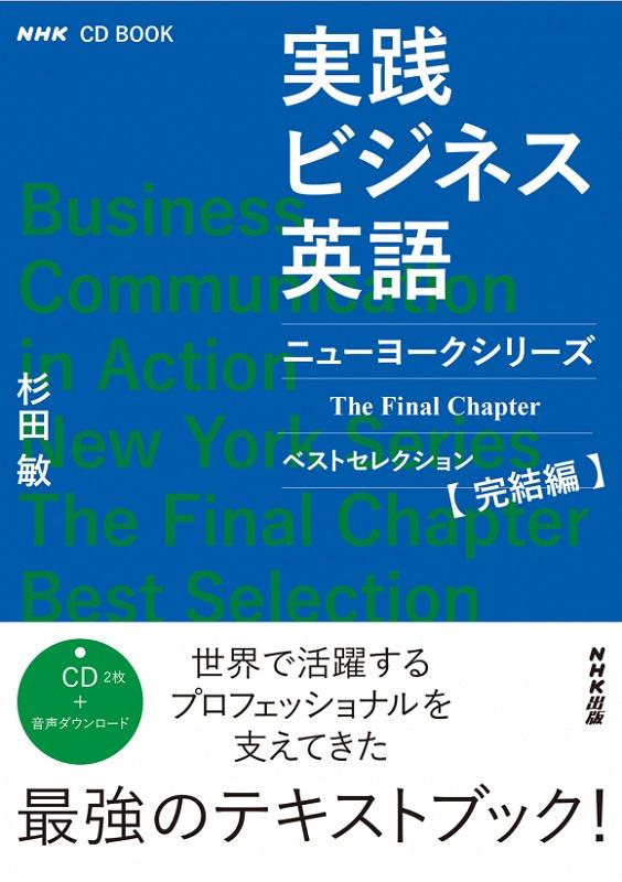 実践ビジネス英語 ニューヨークシリーズ The Final Chapter ベストセレクション完結編