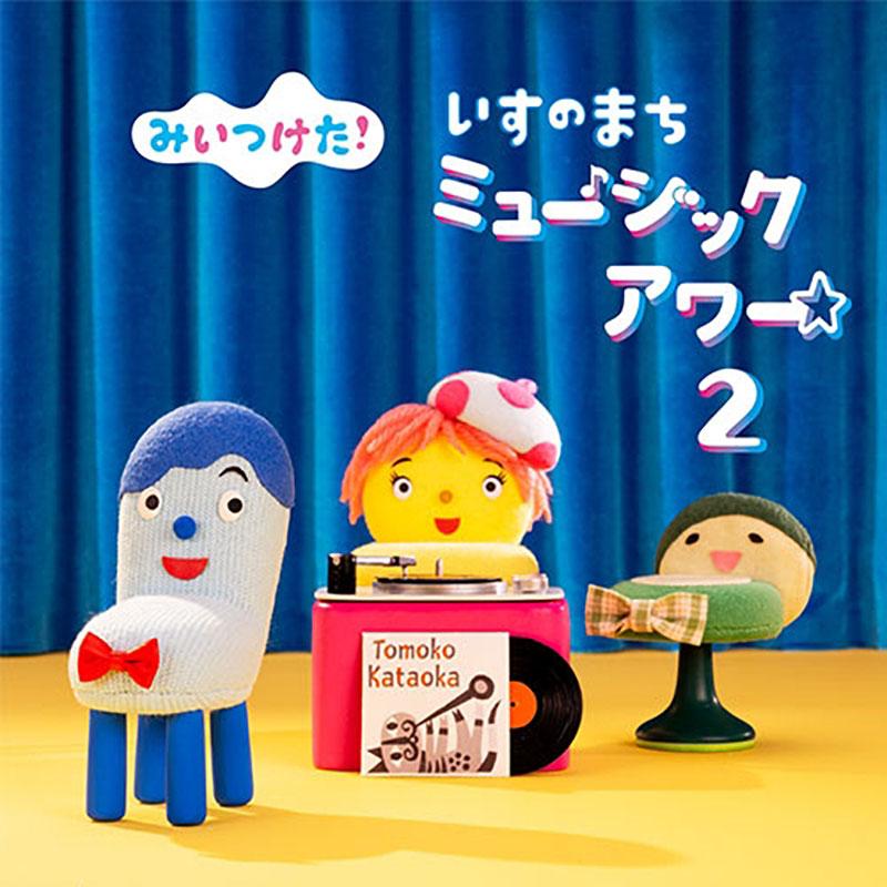 NHK みいつけた! いすのまちミュージックアワー2