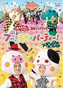 おかあさんといっしょ 最新ソングブック ブー!スカ・パーティー!(DVD)