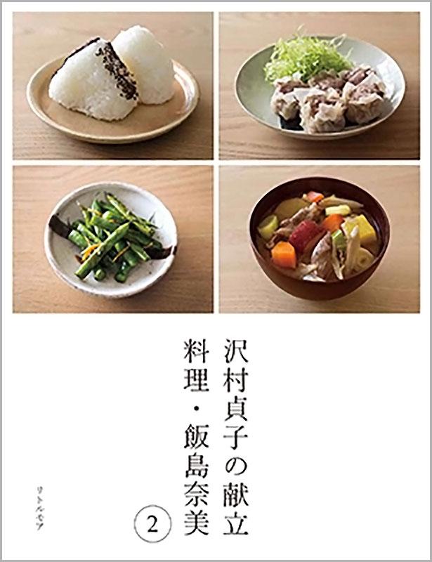 沢村貞子の献立 料理・飯島奈美2