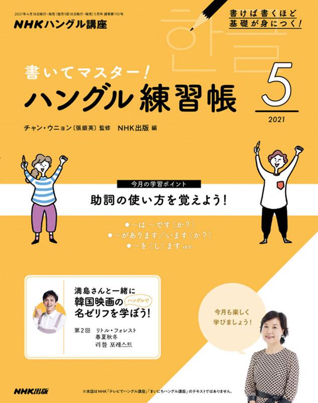 NHKハングル講座 書いてマスター!ハングル練習帳 2021年5月号