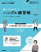 NHKハングル講座 書いてマスター!ハングル練習帳 2021年6月号