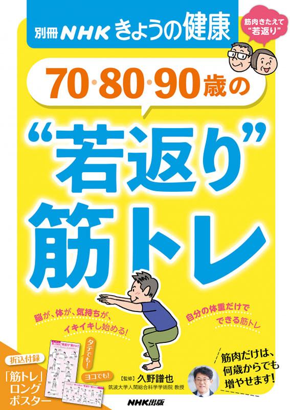 """別冊NHKきょうの健康 70・80・90歳の """"若返り""""筋トレ"""