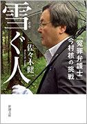雪ぐ人 「冤罪弁護士」今村核の挑戦(文庫本)