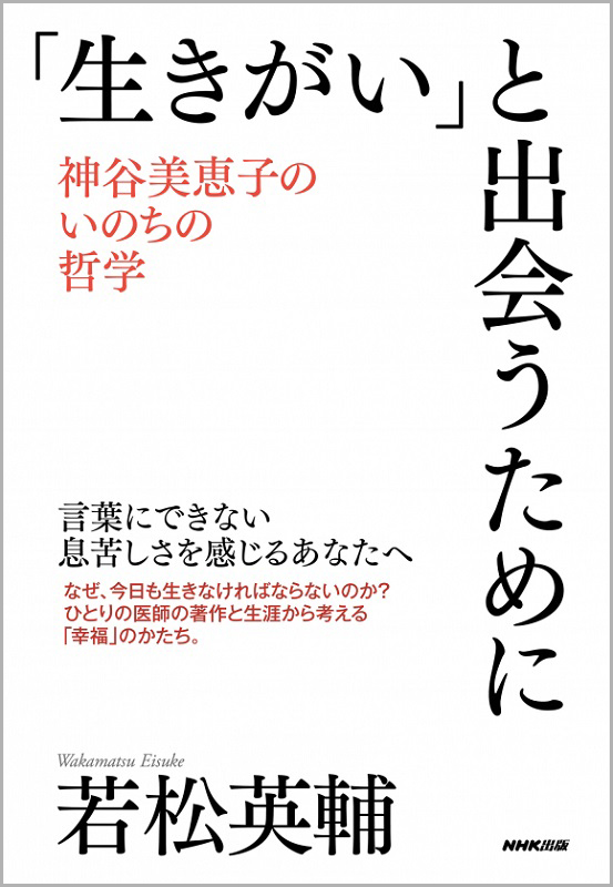 「生きがい」と出会うために ~神谷美恵子のいのちの哲学