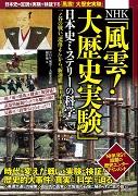NHK「風雲!大歴史実験」日本史ミステリーの科学