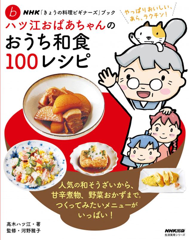 NHK「きょうの料理ビギナーズ」ブック ハツ江おばあちゃんのおうち和食100レシピ