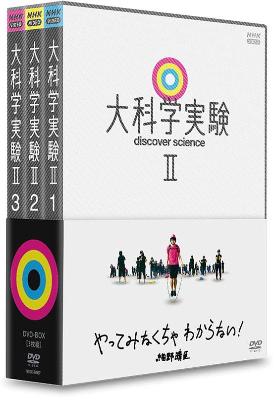 大科学実験Ⅱ DVD-BOX