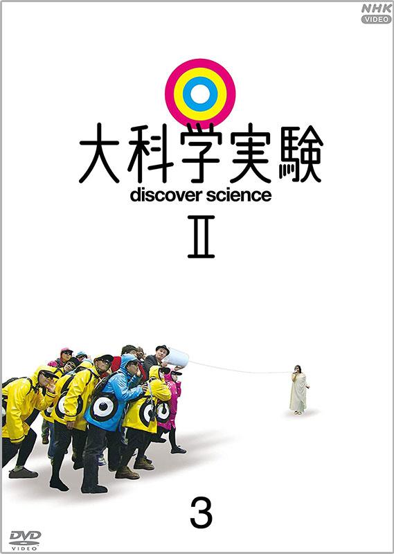大科学実験Ⅱ 3