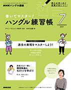 NHKハングル講座 書いてマスター!ハングル練習帳 2021年7月号