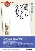 NHK「100分de名著」ブックス 法華経 ~誰でもブッダになれる