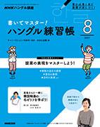 NHKハングル講座 書いてマスター!ハングル練習帳 2021年8月号