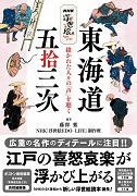 NHK浮世絵EDO-LIFE 東海道五拾三次 描かれた人々の「声」を聴く