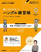 NHKハングル講座 書いてマスター!ハングル練習帳 2021年9月号