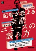 NHK高校生からはじめる「現代英語」 記者が教える英語ニュースの読み方
