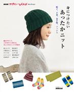 NHKすてきにハンドメイドセレクション 身につけたいあったかニット 帽子、手袋、巻き物、ソックス