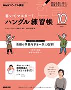 NHKハングル講座 書いてマスター!ハングル練習帳 2021年10月号