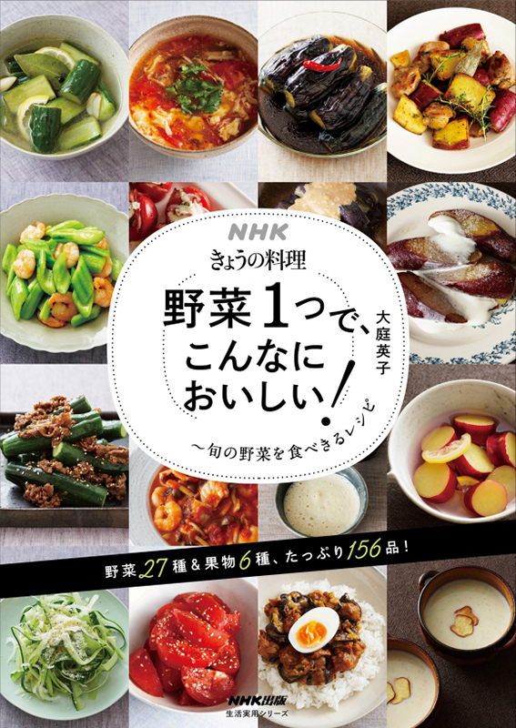 NHKきょうの料理 野菜1つで、こんなにおいしい! 旬の野菜を食べきるレシピ