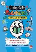 NHK for School おばけの学校たんけんだん たいけんしよう生活科 1 学校とまち