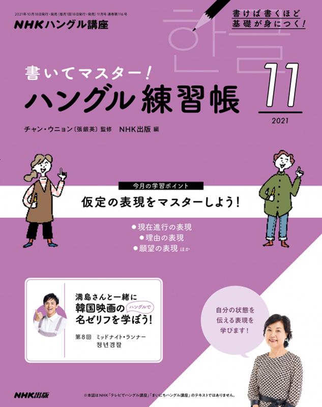 NHKハングル講座 書いてマスター!ハングル練習帳 2021年11月号