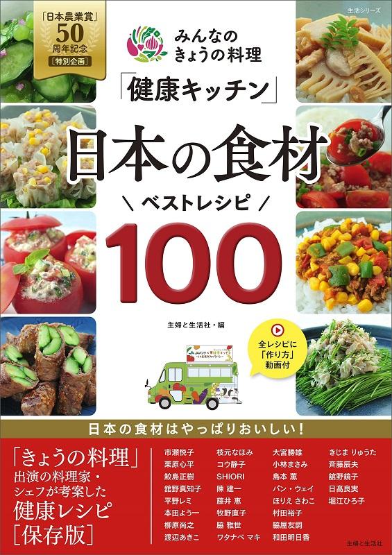 日本農業賞50年記念 みんなのきょうの料理「健康キッチン」日本の食材 ベストレシピ100