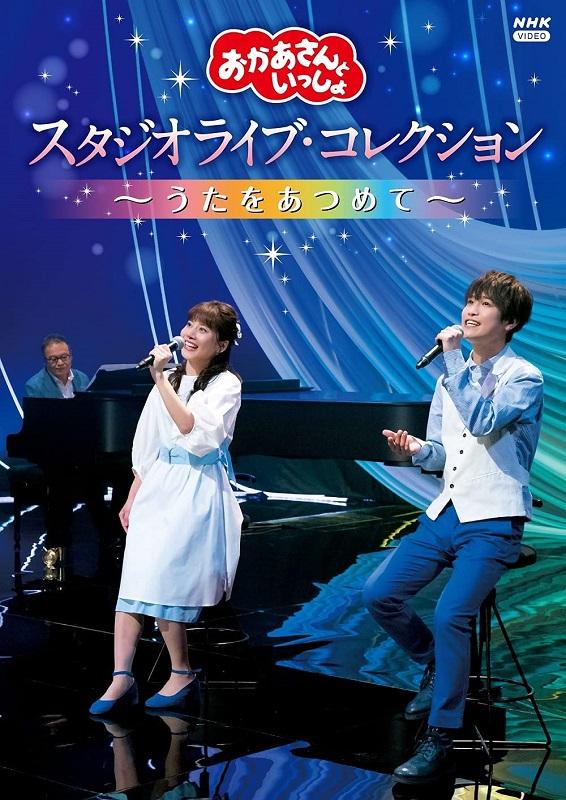 「おかあさんといっしょ」スタジオライブ・コレクション ~うたをあつめて~(DVD)